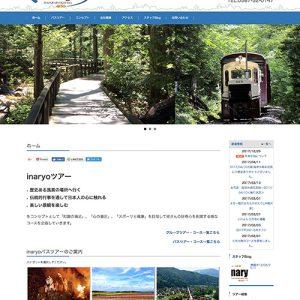 inaryo-img-稲沢旅行社